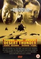 Гром в пустыне (1999)