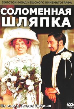 Постер фильма Соломенная шляпка (1972)
