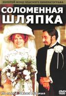 Соломенная шляпка (1972)