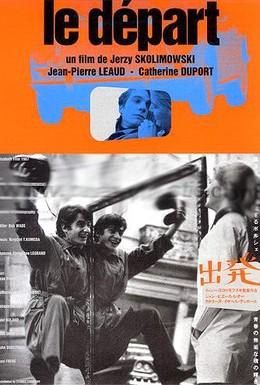 Постер фильма Старт (1967)