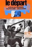 Старт (1967)