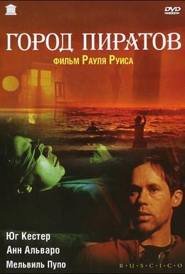 Постер фильма Город пиратов (1983)