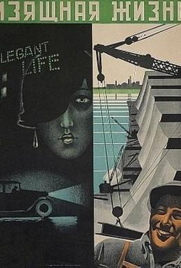 Постер фильма Изящная жизнь (1932)