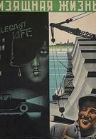 Изящная жизнь (1932)
