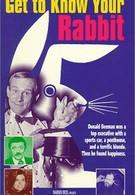 Надо знать, где твой кролик (1972)