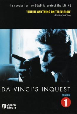 Постер фильма Следствие ведет Да Винчи (2000)