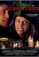 Рождество на улице Честнат (2006)