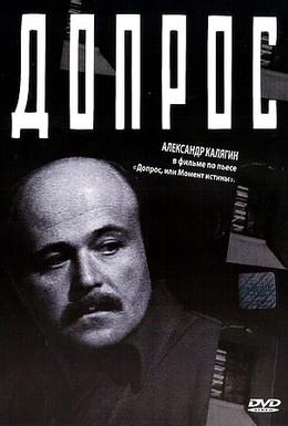Постер фильма Допрос (1980)