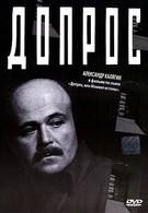 Допрос (1980)