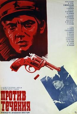 Постер фильма Против течения (1981)