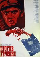 Против течения (1981)