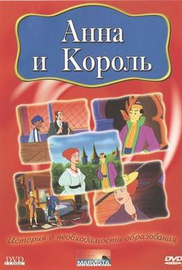 Постер фильма Анна и король (2000)