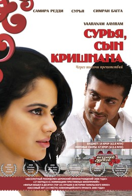 Постер фильма Сурья, сын Кришнана (2008)