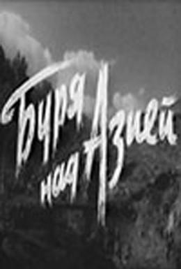 Постер фильма Буря над Азией (1964)