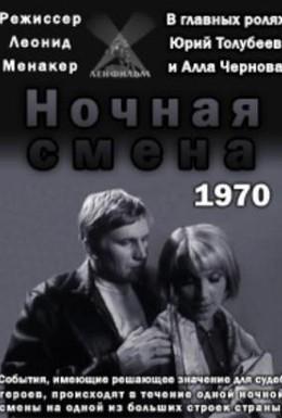 Постер фильма Ночная смена (1970)