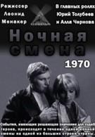 Ночная смена (1970)