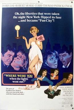 Постер фильма А где был ты, когда погас свет? (1968)