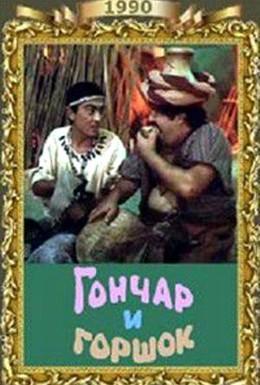 Постер фильма Гончар и горшок (1990)