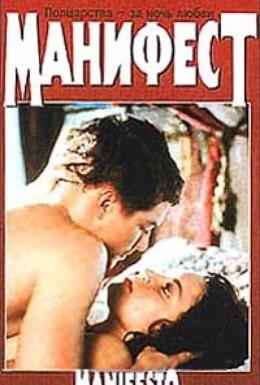 Постер фильма Полуночная жара (1990)