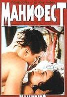 Полуночная жара (1990)