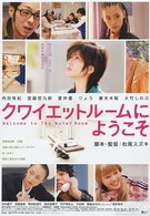 Спокойная комната (2007)