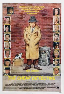 Постер фильма Дешевый детектив (1978)