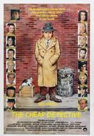 Дешевый детектив (1978)