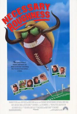 Постер фильма Необходимая жестокость (1991)