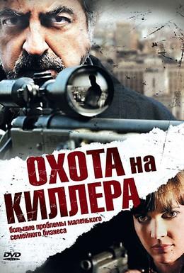 Постер фильма Охота на киллера (2008)