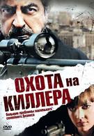 Охота на киллера (2008)