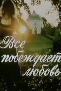Постер фильма Все побеждает любовь (1987)