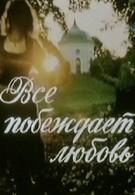 Все побеждает любовь (1987)
