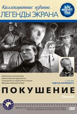 Постер фильма Покушение (1959)