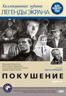 Покушение (1959)