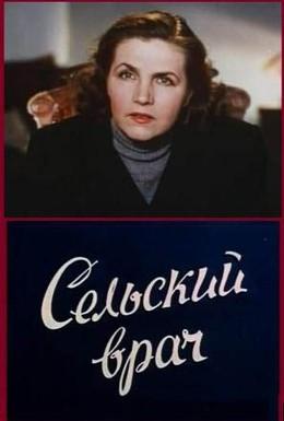 Постер фильма Сельский врач (1952)