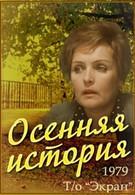 Осенняя история (1979)