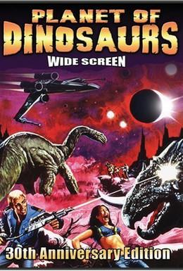 Постер фильма Планета динозавров (1977)