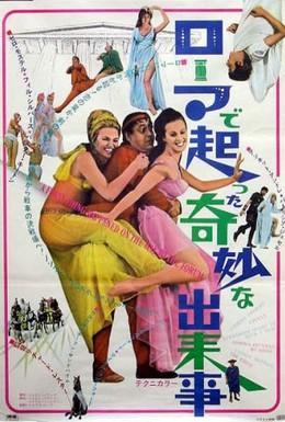 Постер фильма Смешное происшествие по дороге на Форум (1966)