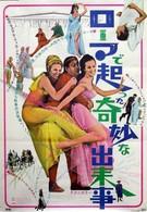 Смешное происшествие по дороге на Форум (1966)