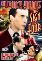 Шерлок Холмс: Знак четырех (1932)