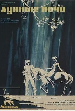 Постер фильма Лунные ночи (1965)