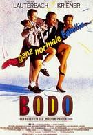 Бодо (1989)