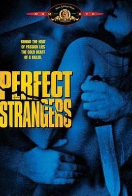Постер фильма Совершенные незнакомцы (1984)
