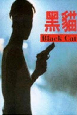 Постер фильма Черная кошка (1991)