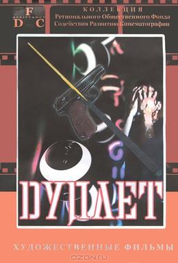 Постер фильма Дуплет (1992)