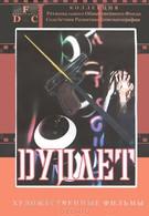Дуплет (1992)