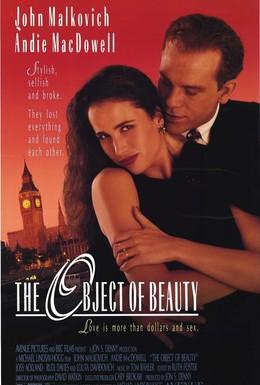 Постер фильма Предмет красоты (1991)