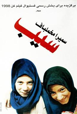 Постер фильма Яблоко (1998)