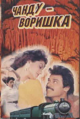 Постер фильма Чанду-воришка (1991)