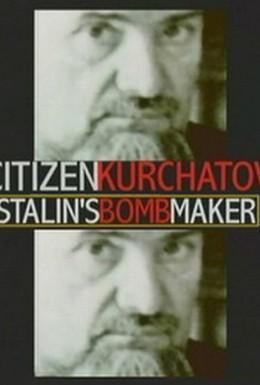 Постер фильма Игорь Курчатов: Создатель советской атомной бомбы (1999)
